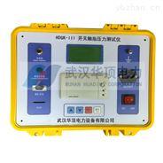 呼和浩特高压隔离开关触指压力测试仪选型