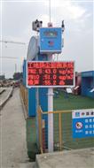 江苏 南京扬尘自动检测仪/超标预警联动喷淋