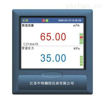 ZWRC6000彩色無紙記錄儀