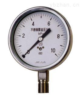 不銹鋼膜盒壓力表