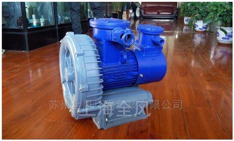 工业粉尘防爆鼓风机 粉尘输送防爆旋涡气泵