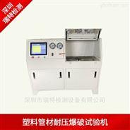 洗衣机排水管耐压试验机-爆破检测设备