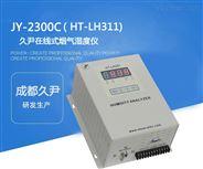 HT-LH311烟气水分仪
