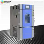 TEE-150PF皓天高低温快速温变试验箱直销厂家