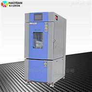 SMD-150PF东莞-60~+150℃小型环境试验箱可任意编程箱