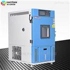 SMA-80PF可调低温恒温恒湿试验箱-0℃厂家