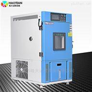 SME-80PF可程序恒温恒湿试验箱温湿度循环直销厂家