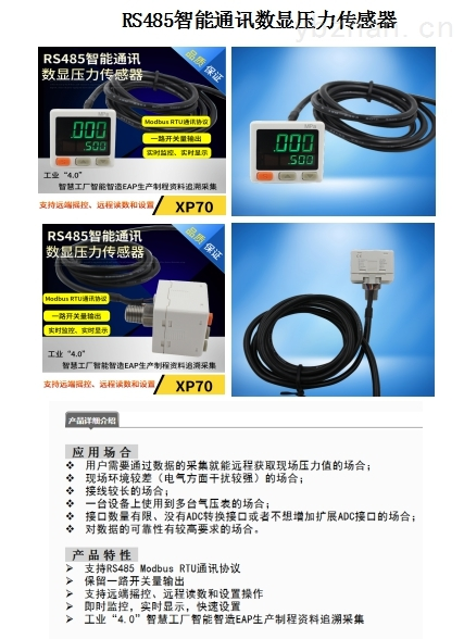 YDSX-XP70-RS485智能通讯数显压力传感器