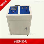 空调蒸发器水压试验机-汽车水压检测设备