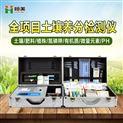 HM-TYC-多功能型土壤养分速测仪