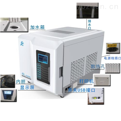河南三強SQ-45L小型臺式自動門三次預真空滅菌器滅菌柜