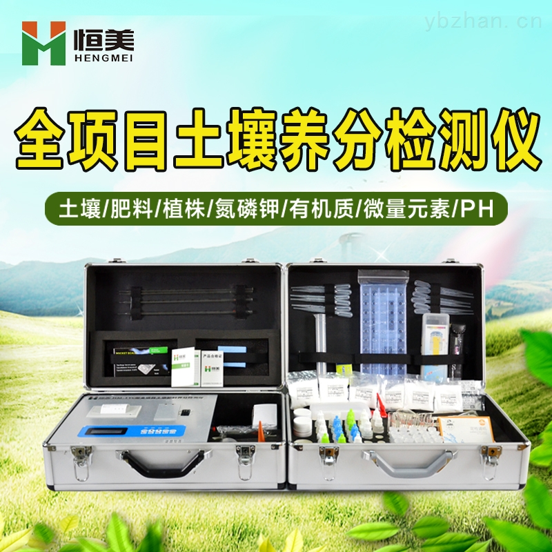全項目土壤肥料養分速測儀