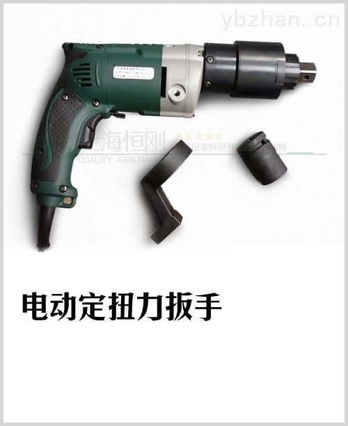 高強螺栓拆裝用電動定扭力扳手300N.m