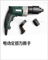高强螺栓拆装用电动定扭力扳手300N.m