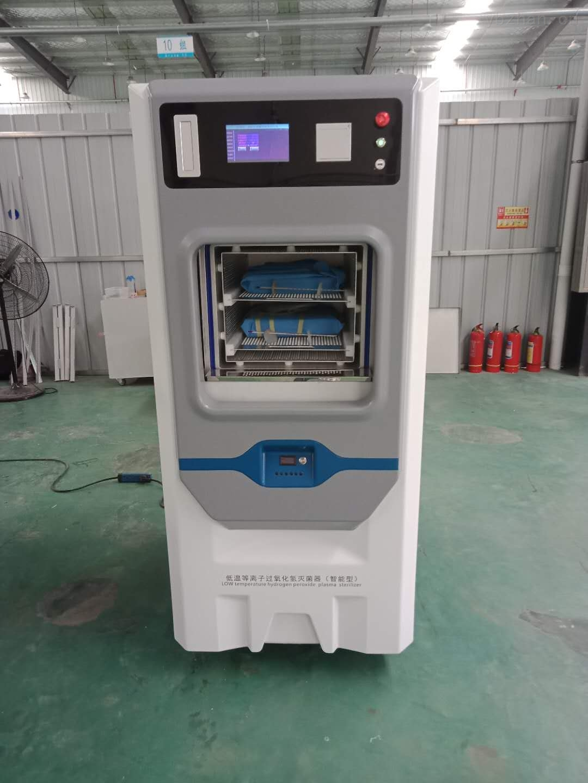 SQ-低溫等離子滅菌器,環氧乙烷滅菌柜