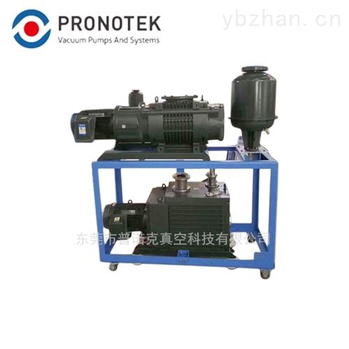 普诺克液晶注入专用真空泵机组