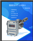 HJY-350湿度仪
