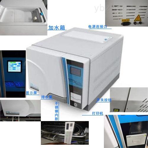 高压蒸汽灭菌器三强医械小型台式23L45L预真空压力蒸汽消毒柜低价零售
