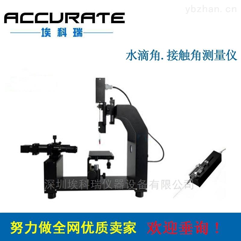 AKR-100A-光学接触角测试仪 水滴角测量仪