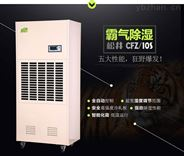 江西松井大功率工业除湿机CFZ-10S