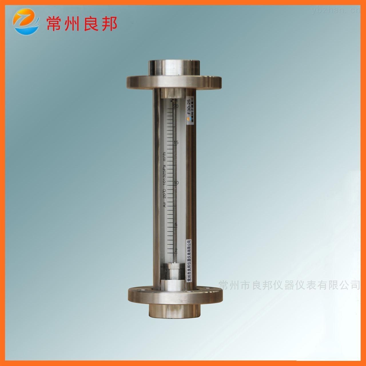 乙醇玻璃轉子流量計
