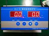 SDJ-3L振动监视仪