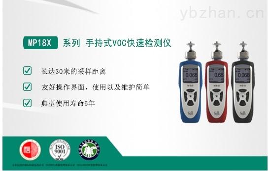 MP182手持式VOC检测仪