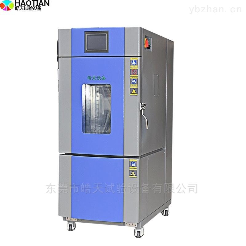 大专院校使用150L恒温恒湿试验箱