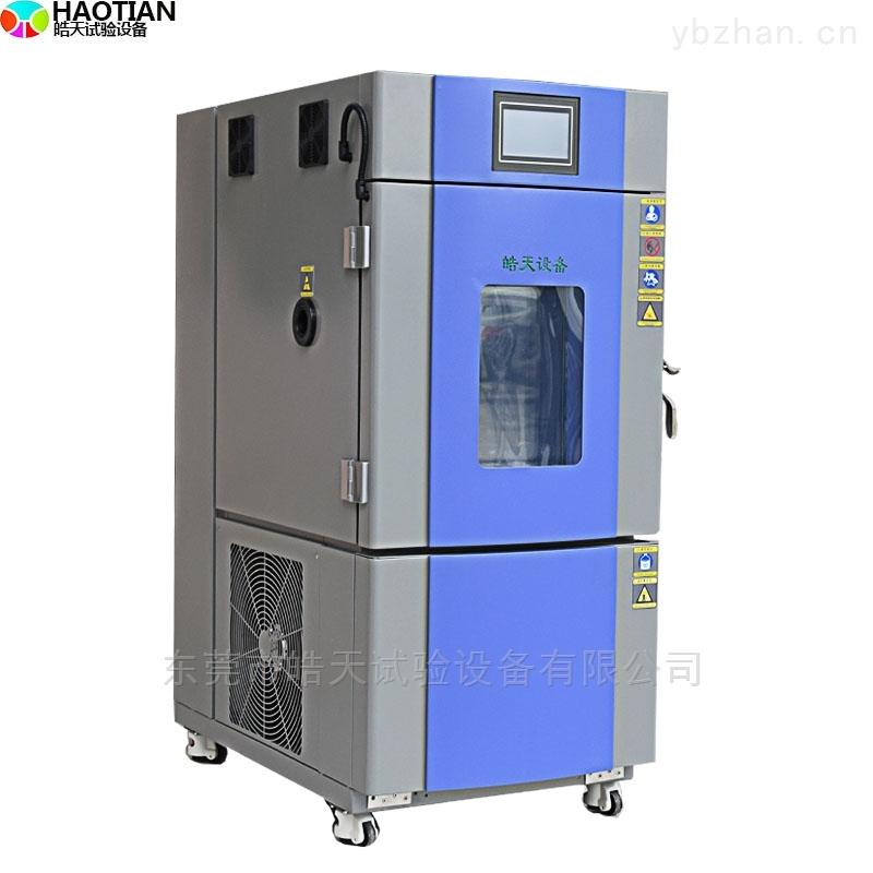 恒温恒湿试验箱150L电子产品测试
