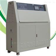 HT-UV2塑胶紫外光老化耐黄测试试验箱直销厂家