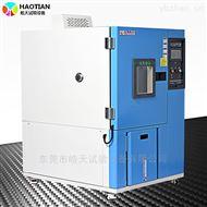 SMD-408PF高低温循环式恒温恒湿试验箱制造商