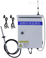 RS-LB-300油烟实时在线监测系统 餐饮油烟监测仪
