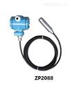 ZP2088B 投入式液位變送器