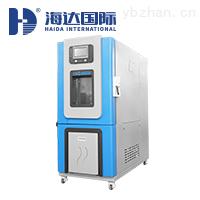 HD-E702-80恒温恒湿试验箱生产厂家