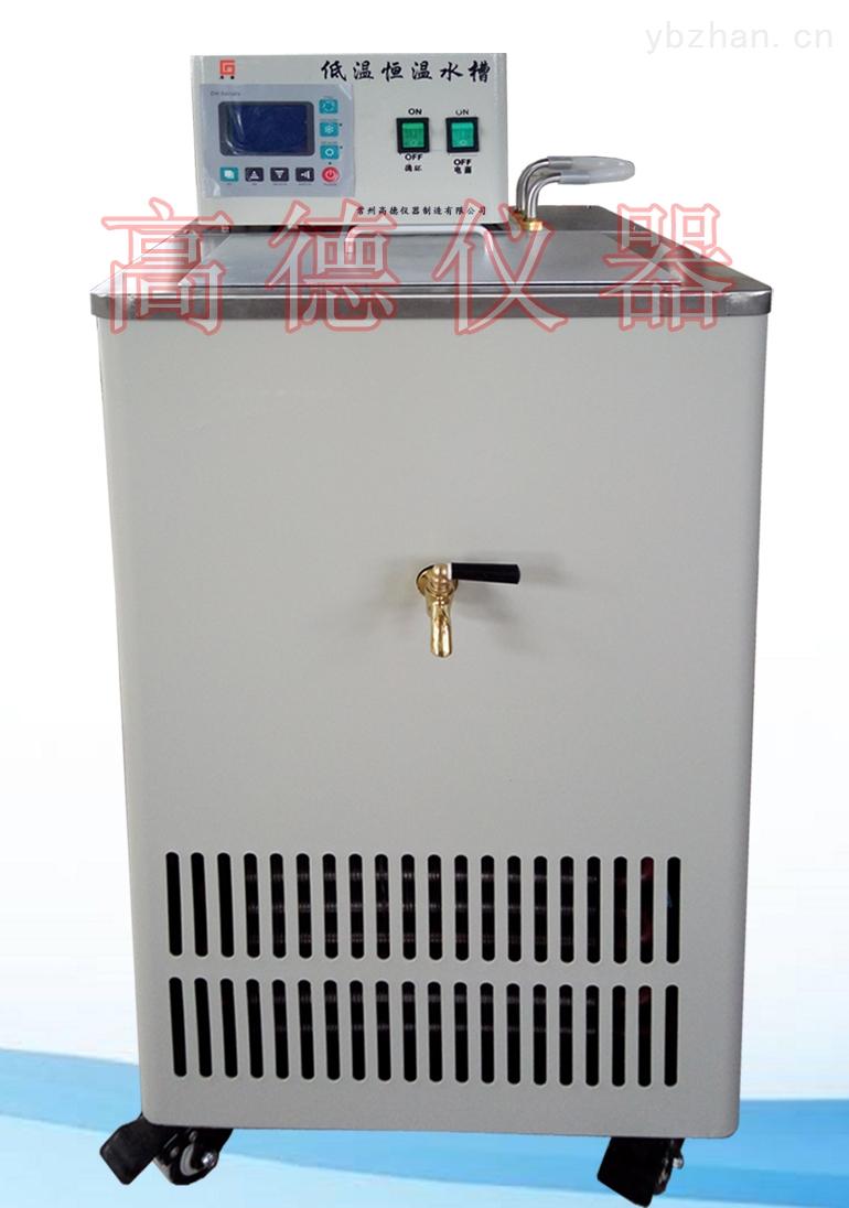 DC-1010-高精度低溫恒溫槽