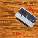 西安聯網多用戶電表-智能多功能電表