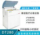 盛世东唐全自动生化分析仪DT380