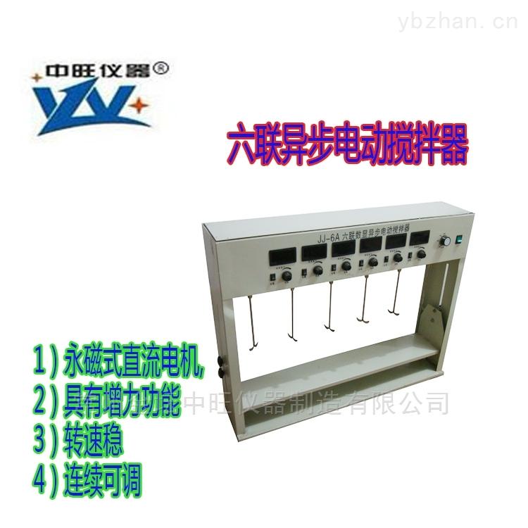 数显异步电动搅拌器