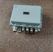 BJX加工定做铝合金隔爆增安型防爆接线箱