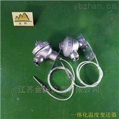JLSBW热电阻、热电偶一体化温度变送器