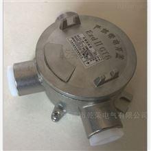 AH电伴热带防爆电机接线盒