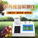 全新一代農藥殘留檢測儀