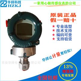 EJA530E横河530E压力变送器