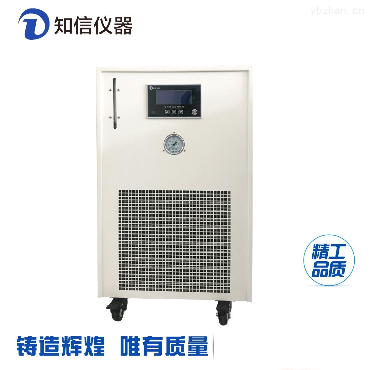 ZX-LSJ-1000-小型制冷机冷冻机