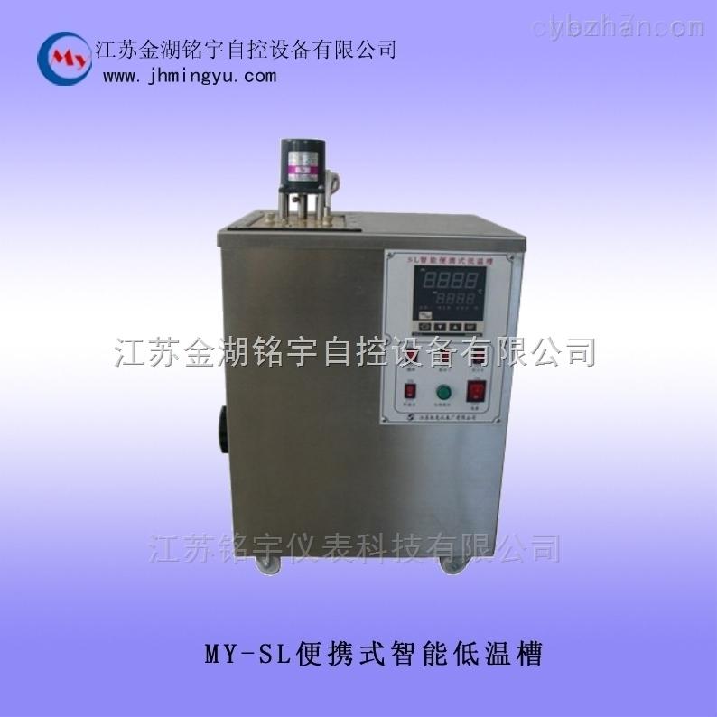 MY-SL-便携式智能低温槽价格