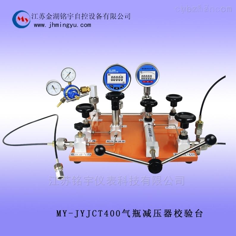 MY-JYJCT400-减压器校验台减压阀检定装置