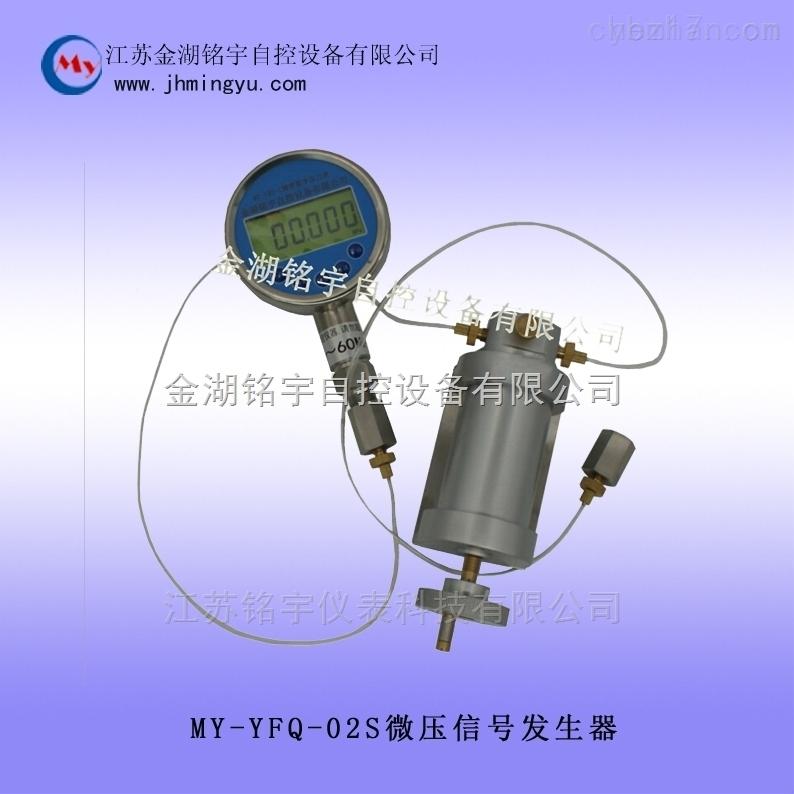 MY-YFQ-Q25B-微壓信號發生器輕便式手持式