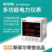 PD194E-9S9多功能电力仪表 江苏江阴斯菲尔
