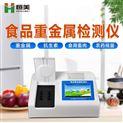 HM-SZ01食品重金屬檢測儀