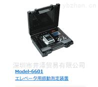 6601日本进口Showa昭和测器电梯用振动测量计